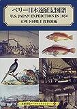 ペリー日本遠征記図譜 (京都書院アーツコレクション)