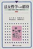 法女性学への招待―国際法・家族法・労働法・憲法を中心に (ゆうひかく選書)