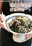 栗原はるみ私の大好きな野菜料理 (2) (FUSOSHA MOOK) 画像