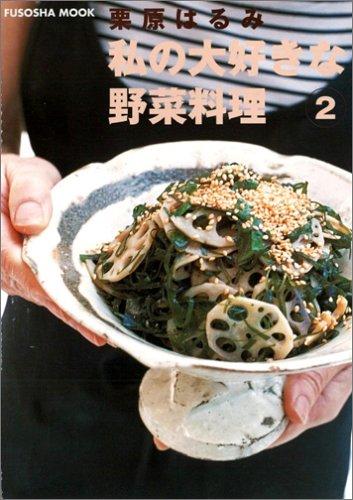 栗原はるみ私の大好きな野菜料理 (2) (FUSOSHA MOOK)の詳細を見る