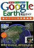 GoogleEarth完全ガイド 自分でつくる世界地図