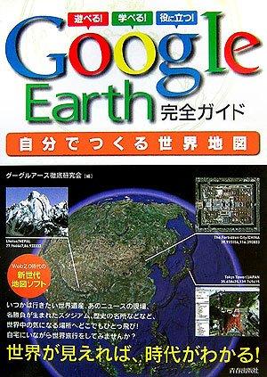 GoogleEarth完全ガイド 自分でつくる世界地図の詳細を見る