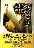 学校の幻想教育の幻想 (ちくま学芸文庫)