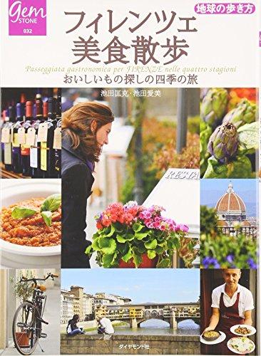 フィレンツェ美食散歩 おいしいもの探しの四季の旅 (地球の歩き方GEM STONE)の詳細を見る