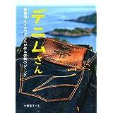 デニムさん 気仙沼・オイカワデニムが作る復興のジーンズ (感動ノンフィクションシリーズ)
