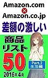 Amazon.com×Amazon.co.jp 差額の激しい 商品リスト50 Part.2 生活編 2016年4月