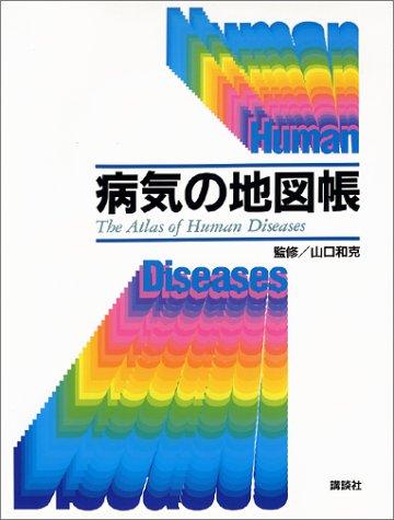 病気の地図帳の詳細を見る