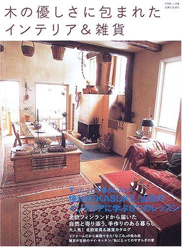 木の優しさに包まれたインテリア&雑貨 (別冊美しい部屋)の詳細を見る
