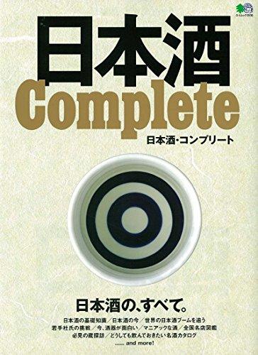 日本酒 COMPLETE (エイムック 3930)