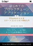 はじめてのブロックチェーン・アプリケーション Ethereumによるスマートコントラクト開発入門