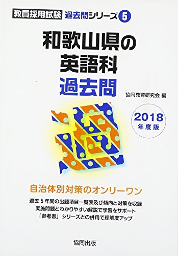 和歌山県の英語科過去問 2018年度版 (教員採用試験「過去問」シリーズ)