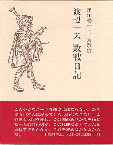 渡辺一夫 敗戦日記の詳細を見る
