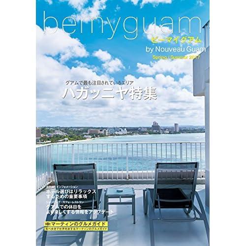 bemyguam <ビーマイグアム> by Nouveauグアム Spring/Summerr 2017 (ハガッニヤ特集)