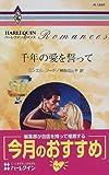 千年の愛を誓って―ゴージャスな結婚〈1〉 (ハーレクイン・ロマンス)