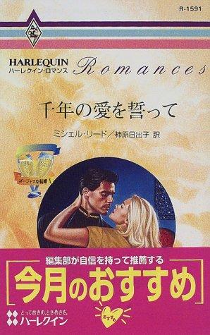 千年の愛を誓って―ゴージャスな結婚〈1〉 (ハーレクイン・ロマンス)の詳細を見る