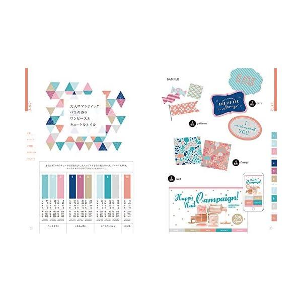 かわいい色の本 デザインと言葉の配色ブックの紹介画像6