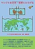 マシジミを日本・世界にひろげる (MyISBN - デザインエッグ社)(書籍/雑誌)
