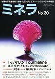 ミネラ No.20 2012年 12月号 [雑誌]