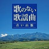 ザ・ベスト 歌のない歌謡曲~青い山脈~