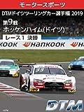 【SUPER GT 500クラス参戦!】DTMドイツツーリングカー選手権 2019 第9戦 レース1 決勝 ホッケンハイム(ドイツ)
