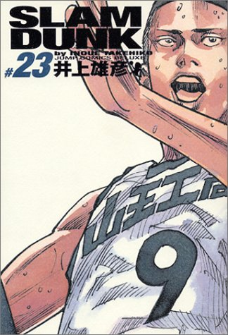 Slam dunk―完全版 (#23) (ジャンプ・コミックスデラックス)