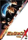 ミッションX [DVD]