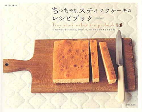 ちっちゃなスティックケーキのレシピブック―15cmの角型ひとつで作れる、「つまんで、ぱくりっ」のプチなお菓子35 (別冊すてきな奥さん)
