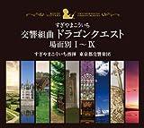 交響組曲「ドラゴンクエスト」場面別I~IX(東京都交響楽団版)CD-BOX 画像