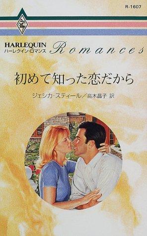 初めて知った恋だから (ハーレクイン・ロマンス)の詳細を見る