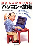 今さら人に聞けない「パソコンの技術」―文書・図表作りからスケジュール・顧客管理まで (PHP文庫)