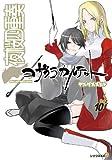 DVD付き夜桜四重奏~ヨザクラカルテット~ / ヤスダ スズヒト のシリーズ情報を見る