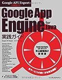 Google API Expertが解説する Google App Engine for Java実践ガイド