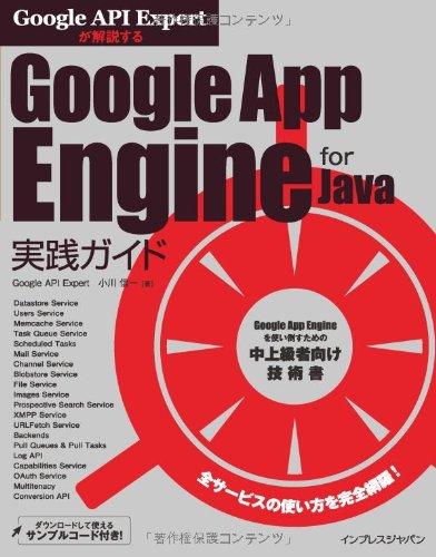 Google API Expertが解説する Google App Engine for Java実践ガイドの詳細を見る