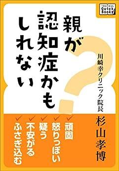 [杉山 孝博]の親が認知症かもしれない 頑固、怒りっぽい、疑う、不安がる、ふさぎ込む (impress QuickBooks)