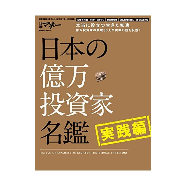日本の億万投資家名鑑 実践編 (日経ホームマガジン)の商品画像