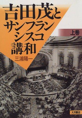 吉田茂とサンフランシスコ講和〈上巻〉の詳細を見る