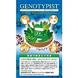 GENOTYPIST 葉酸代謝遺伝子分析キット(口腔粘膜用)