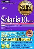 SUN教科書 Solaris10(SCSA)
