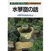 水琴窟の話―水滴(シークレットサウンズ)の余情を庭に楽しむ (ガーデンライブラリー)