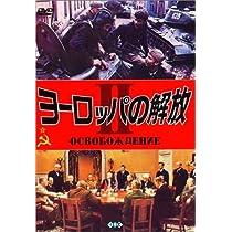 ヨーロッパの解放II 大包囲撃滅作戦 [DVD]