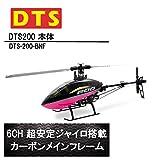 DTS 200 本体 BNF (dts-200-bnf) フライバーレス 6CH GWY ジャイロ ブラシレスモーター ORI RC ホバリング調整済み|ラジコン ヘリコプター DTS