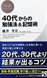 40代からの勉強法&記憶術 (PHPビジネス新書)