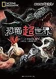 NHKスペシャル 恐竜超世界 画像