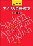 アメリカ口語教本 (入門用)
