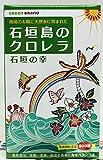 石垣島のクロレラ 石垣の幸 200mgx900粒