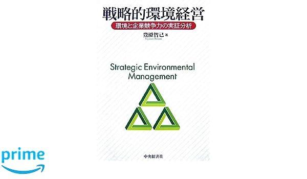 戦略的環境経営―環境と企業競争...