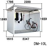 ダイマツ 多目的万能物置 DM-10L 壁パネルロングタイプ 土台寸法 間口2347×奥行1615 『自転車屋根 横雨に強いスチールタイプ』