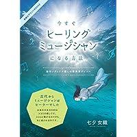 今すぐ「ヒーリングミュージシャン」になる方法 綺麗なサウンドBOOK (TANABATA SOUND MEDIA)