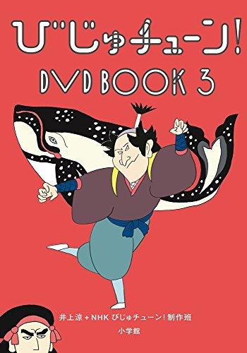 びじゅチューン!DVD BOOK 3 (DVDブック)