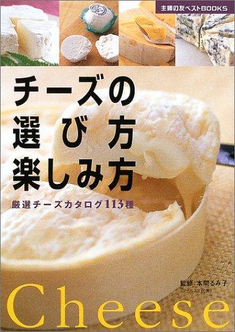 チーズの選び方楽しみ方—厳選チーズカタログ113種 (主婦の友ベストBOOKS)